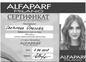 Орехова Светлана Парикмахер