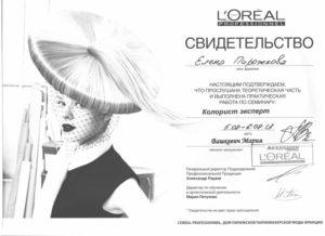 Пирожкова Елена Парикмахер